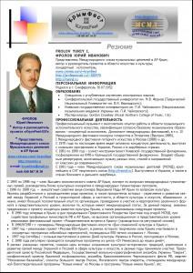 Резюме руководителя проекта КФ, стр. 1